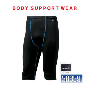 Summer SOWA Mulberry sum 50359 half sports pants body cooler cool support underwear inner is 3L100 Yen UP ■ ■