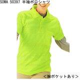 SOWA 桑和 50397 半袖 ポロシャツ 超速乾 消臭 ハニカムメッシュ 大きめポケット/胸ポケットあり 人気  作業服 S〜6Lまで※3L100/4L300/6L500アップします。代引き不可