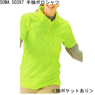 SOWA Mulberry sum 50397 short sleeve polo shirts ultra fast-drying deodorizing honeycomb mesh large pockets and chest pocket popular work dress S-6 L * 3L100 ¥ / 4 L 300 yen / 6L500 yen up to the. Non-cash on delivery