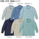 SOWA 5335 長袖 シャツ 純綿 桑和 人気 溶接  作業服 純綿 ■3L100円/4L300円/6L600円アップになります。