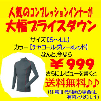 !  ★ ★ shock item ★ autumn/winter SOWA 50348 long sleeve support high neck shirt heattech stretch back brushed people like underwear sport inner absorption sweat drying warm! ■ 3 l is up 100 yen.
