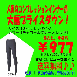 Loss! ★ warm shock item ★ winter SOWA 50349 support tights heattech stretch back brushed people care underwear sport inner absorption sweat drying! ■ 3 l is up 100 yen.