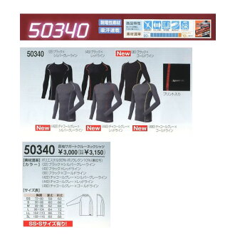 Loss! Warm winter SOWA 50340 long sleeve support crew neck shirt heattech stretch back brushed people like underwear sport inner absorption sweat drying! Is 3L100 Yen UP ■ ■