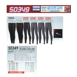 Warm winter SOWA 50349 support tights heattech stretch back brushed people like underwear sport inner absorption sweat drying! Is 3L100 Yen UP ■ ■