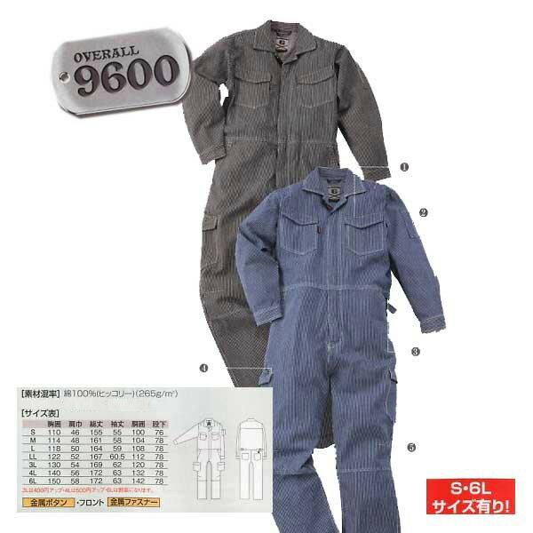新商品 SOWA 9600 つなぎ  作業着 大人気 ヒッコリー 綿100% S〜6Lまで!■3L200円/4L400円/6L600円アップになります。