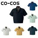 作業服 作業着 ワークウェア CO-COS(コーコス) 春夏作業服 半袖ブルゾン A-760