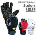 ミエローブ|防水防寒手袋| 軽作業用防水防寒手袋