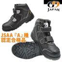 GDJAPAN|ジーデージャパン|安全靴|制電|セーフティミドルマジック W1050