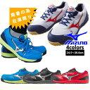 【あす楽】【即納】【MIZUNO(ミズノ)】【安全靴】ミズノプロアクティブスニーカー C1GA1600