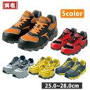 【寅壱】【安全靴】セーフティースニーカー 0104-964