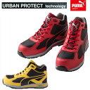 PUMA 安全靴 PUMA Fulltwist フルツイストミッド 63.201.0 63.202.0 セーフティーシュ...
