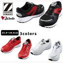 自重堂 安全靴 Z-DRAGON S3161
