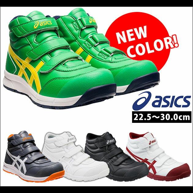 asics アシックス 安全靴 ウィンジョブCP302 FCP302|ワーキングシューズ スニーカー 靴 セーフティシューズ セーフティーシューズ 作業靴 ワークストリート レディース メンズ おしゃれ かっこいい 大きいサイズ 安全スニーカー 女性用 オシャレ マジッ