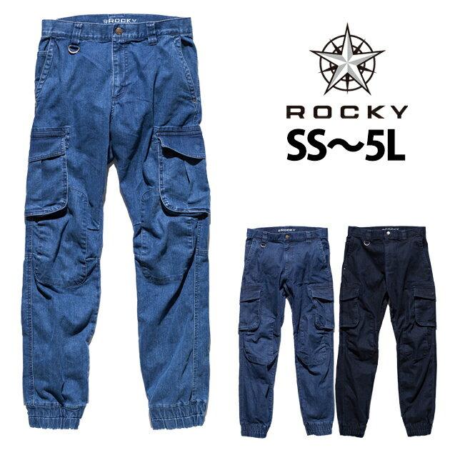 Rocky|ロッキー|通年作業服|デニムジョガーパンツ RP6905