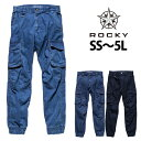 【スーパーSALE!】作業服 作業着 ワークウェア Rocky ロッキー 通年作業服 デニムジョガーパンツ RP6905