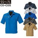 ショッピングソフト SS〜3L CO-COS コーコス 春夏作業服 半袖ブルゾン A-8070 刺繍 ネーム刺繍