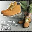【あす楽】【即納】ワークブーツ安全靴 (ハイカット アウトドア ストリート ブーツ イエローブーツ)