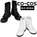 安全靴 防水【CO-COS(コーコス) 黒豹 ZA-08 Z...