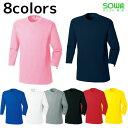 作業服 作業着 ワークウェア SOWA 桑和 作業服 7分袖Tシャツ 54014