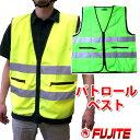 富士手袋工業|安全保安用品| 安全パトロールベスト1枚 / #8188 防犯ベスト