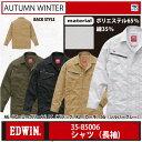 作業シャツ EDWINシャツ エドウイン 作業服 作業着 EDWINシャツ エドウイン NEW LINE edwin-85006 シャツ エドウイン シャツ