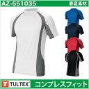 アンダーシャツ インナーシャツ半袖 遮熱効果、接触冷感、吸汗...