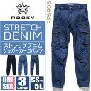 ROCKY デニムジョガーカーゴパンツ ロッキー ジョガーパンツ ユニセックス パンツ 作業ズボン bm-rp6905