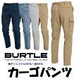 BURTLE バートル カーゴパンツ メンズ 作業服 作業着【春夏用素材】作業ズボン メンズカーゴパンツ bt-6106