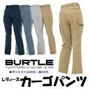 バートル BURTLE カーゴパンツ レディース 春夏用素材 作業ズボン 作業着 作業服 bt-6109