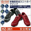 安全スニーカー 安全靴 セーフティスニーカー 樹脂製先芯 CO-COS コーコス セーフティースニー...