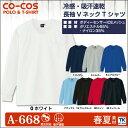 長袖VネックTシャツ 冷感・吸汗速乾 VネックTシャツ 作業服 作業着 作業シャツ cc-a668