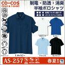 半袖ポロシャツ(胸ポケット付き)制電・防透・消臭 ポロシャツ 作業服 作業着 作業シャツ cc-as257