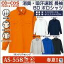 長袖ボタンダウンポロシャツ 吸汗速乾 ポロシャツ 作業服 作業着 作業シャツ cc-as558