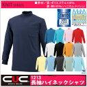 長袖ハイネックシャツ 作業服 作業着 作業シャツ 通気性抜群ハイネックシャツ(胸ポケット付き)cs-1213