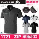 半袖zipポロシャツ 作業服 作業着 作業シャツ リフレクションポロシャツ(胸ポケット