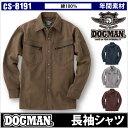 ドッグマン DOGMAN シャツ 作業服 作業着 ドックマン ライダーステイスト 作業シャツcs-8191