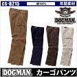 ドッグマン DOGMAN 作業ズボン カーゴパンツ 作業服 作業着 ドックマン 刺し子仕様cs-8215-b