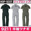 つなぎ メンズ 半袖つなぎ リップストック 作業服 作業着 オールインワン 作業つなぎ HOP SCOT cs-9211