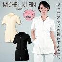 MICHEL KLEIN (ミッシェルクラン) MK-0023 チュニック 【 制服 ユニフォーム 医療 エステ 介護 事務 受付 】