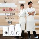 【ゆうパケット便送料無料】 前掛 厨房エプロン T81 【a...