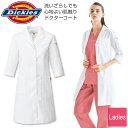 ドクターコート ディッキーズ Dickies 白衣 長袖 おしゃれ 女性用白衣 レディス 2533pr