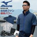 空調服 セット ミズノ MIZUNO エアリージャケット リチウム ななめファン付き 半袖ジャケット 熱中症対策 涼しい作業服 作業着 夏 空調風神服 mz-c2je9102-lx