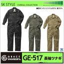 楽天空調服・つなぎ&作業着のworkTKつなぎ おしゃれ GRACE ENGINEER's ストリート系カジュアルモデル SK STYLE sk-GE517