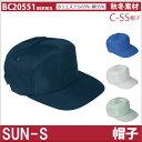 作業帽子 キャップ サンエス SUN-S 作業服 作業着 スタンダードシリーズ 秋冬素材 ss-c55