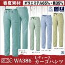 作業ズボン レディースカーゴパンツ サンエス SUN-S 作業服 作業着 二重織り 春夏素材 ss-wa386-b