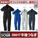 作業服 作業着 半袖つなぎ 脇メッシュT/C 春夏素材 ツナギ sw-39017-b