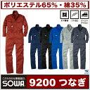 作業服 作業着 つなぎ タフ素材 ソフト加工 ツナギ服 続服 ツヅキ ツナギ sw-9200