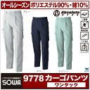 作業ズボン カーゴパンツ 作業服 作業着 年間用素材 さわやかな着用感シリーズ ベトナムズボンsw-9778-b