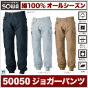 作業ズボン ジョガーパンツ 作業服 作業着 綿100%タフ素材 カーゴパンツ G.GROUND sw-50050
