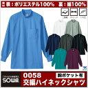 長袖ハイネックシャツ 作業服 作業着 作業シャツ さわやかな着心地 定番 胸ポケット付き sw-0058